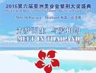 绚丽起航 第六届亚洲美业金紫荆大奖盛典