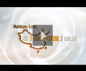 设计中国,沉淀十载——Anton与您分享中国人自己的发型文化!