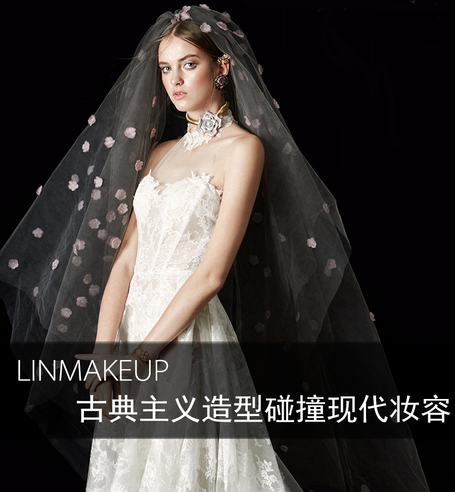 LINMAKEUP  古典主义造型碰撞现代妆容
