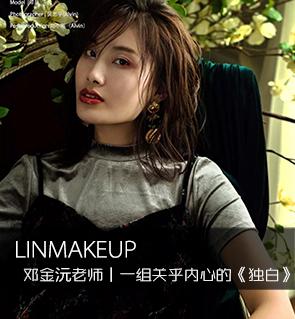 【LINMAKEUP】邓金沅老师丨一组关乎内心的《独白》
