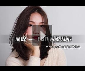 Mr.Right整体形象设计学院——周峰视频教学FBR裁剪系统
