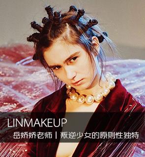 【LINMAKEUP】岳娇娇老师丨叛逆少女的原则性独特