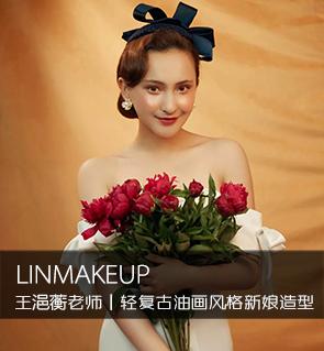 【LINMAKEUP】王浥蘅老师丨轻复古油画风格新娘造型