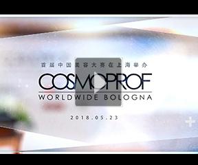 """美容业界""""风向标"""",中国市场首届COSMOPROF 中国美容大赛5月上海举办!"""
