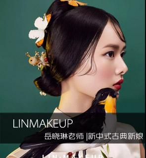 【LINMAKEUP】岳晓琳老师 | 新中式古典新娘