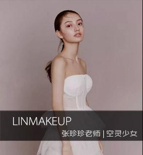 【LINMAKEUP】张珍珍老师 | 空灵少女
