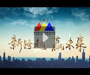 中国美业企业家俱乐部2018新跨越赢未来!