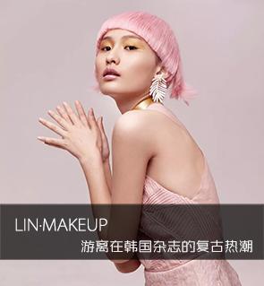 【LINMAKEUP】游离在韩国杂志的复古热潮