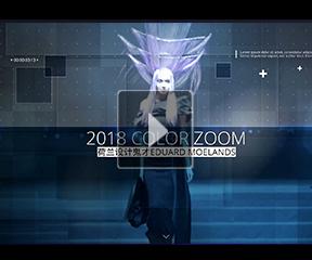 超级盛会趴, 2018 燃爆中国美发圈的歌薇跃型耀色盛典——荷兰设计鬼才EDUARD MOELAN