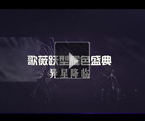 超级盛会趴, 2018 燃爆中国美发圈的歌薇跃型耀色盛典——开场秀异星降临
