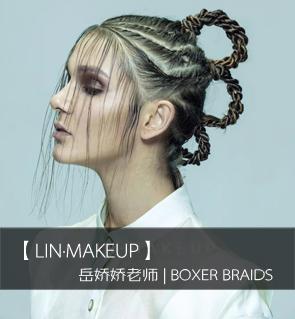 【LINMAKEUP】岳娇娇老师 | Boxer Braids