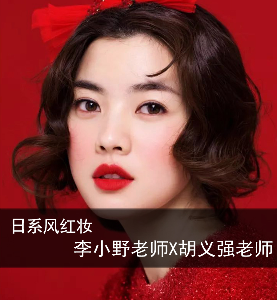 李小野老师X胡义强老师丨日系风红妆