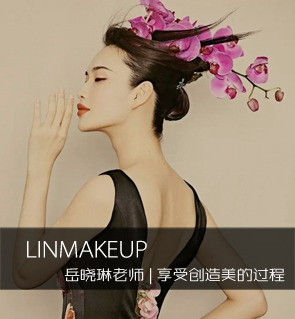 【LINMAKEUP】岳晓琳老师 | 享受创造美的过程