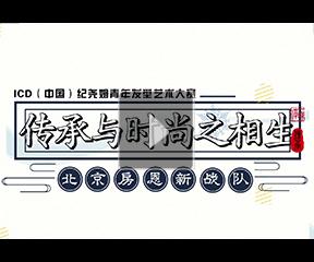 """""""和谐HARMONY"""",ICD(中国)纪尧姆青年发型艺术大赛——北京房恩新战队荣获冠军"""