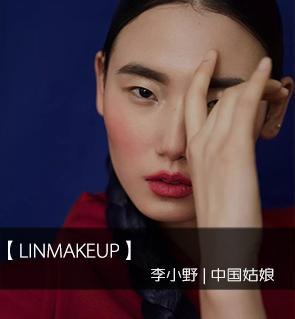 【LINMAKEUP】李小野 | 中国姑娘