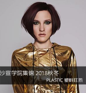 沙宣学院集锦 2018秋冬 | PLASTIC 塑料狂热
