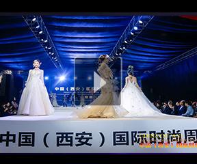 2018中国(西安)国际时尚周,精彩的可不止一点点
