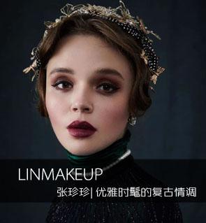【LINMAKEUP】张珍珍 | 优雅时髦的复古情调