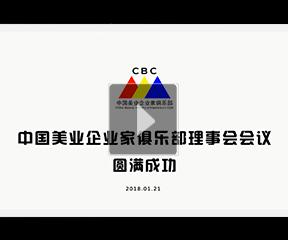 相聚北京!2018中国美业企业家俱乐部理事会会议圆满成功!
