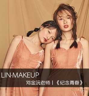 【LINMAKEUP】邓金沅老师丨《纪念青春》