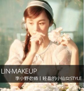 【LINMAKEUP】李小野老师丨轻盈的小仙女Style