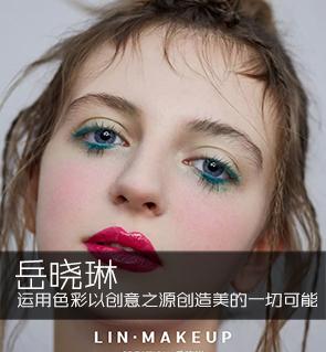 岳晓琳 | 运用色彩以创意之源创造美的一切可能
