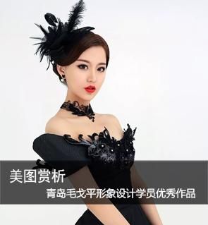 美图赏析│青岛毛戈平形象设计学员优秀作品
