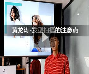 Mr.Right整体形象设计学院——黄龙涛-发型拍摄的注意点