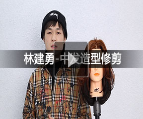 Mr.Right整体形象设计学院——林建勇-中发造型修剪