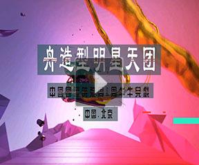 舟造型明星天团——中国国际时装周&周牛牛儿戏走秀