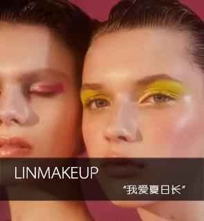"LINMAKEUP | ""我爱夏日长"""