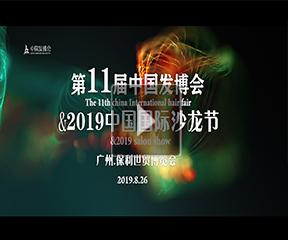 第11届中国发博会&2019中国国际沙龙节在广州圆满落幕!