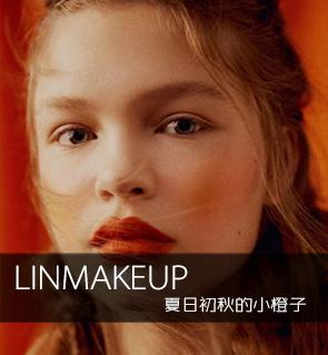 LINMAKEUP   夏日初秋的小橙子