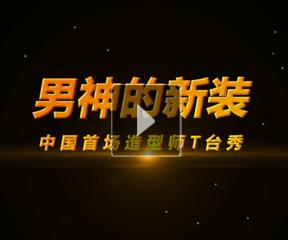 舟造型团队《东方之耀·男神的新装》荣耀北京时装周