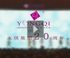 永琪集团20周年星光盛典圆满落幕!