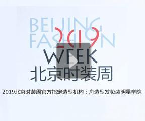 舟造型·明星传承导师团打造北京时装周开幕大秀