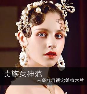 贵族女神范丨天姿九月视觉美妆大片