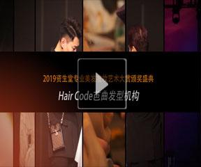 2019资生堂专业美发发妆艺术大赏Hair Code芭曲发型机构团队秀