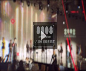 2019资生堂专业美发发妆艺术大赏八佰伴星级形象店团队秀