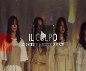 2019资生堂专业美发发妆艺术大赏IL COLPO团队秀