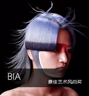 BIA丨最佳艺术风尚奖