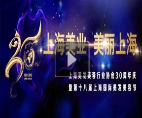 上海美发美容行业协会30周年庆暨第十八届上海国际美发美容节盛大开幕!