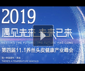 """2019""""遇见未来,未来以来""""第四届11.1养丝头皮健康产业峰会盛大开幕!"""