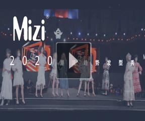 2019世界美发大会名姿Mizi2020潮流趋势发型秀