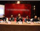 第十一届宁波市美发美容行业协会理事联谊会圆满结束