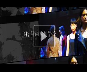 2019云南(昆明)国际时尚周时尚女神学院团队秀