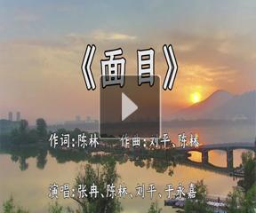 南京市禁毒委员会原创公益歌曲《面目》