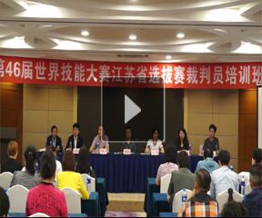 第46届世赛江苏美发美容选拔赛裁判员暨世赛主题高级技师岗位技能提升培训班在南京举行