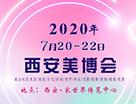 2020年西安首场美博会就要来啦!
