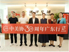 中美协30周年系列活动广东行圆满结束